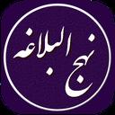 نهج البلاغه کامل فارسی،عربی،انگلیسی
