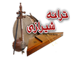 ترانه شیرازی