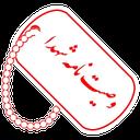 وصیت نامه شهیدان( کاملا رایگان )