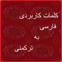 کلمات کاربردی فارسی به ترکمنی