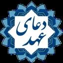 دعای عهد صوتی  و تصویری + متن