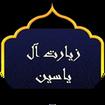 زیارت آل یاسین صوتی تصویری + متن