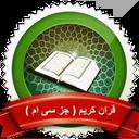 قرآن جز 30 ( سی ام ) صوتی + متن