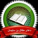 Muqatil Ben Solomon fast Alajabh
