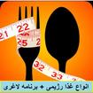 انواع غذا رژیمی + برنامه لاغری