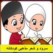 سرود و شعر مذهبی کودکانه