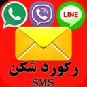بیش از دو میلیون پیامک
