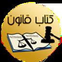 قانون آیین دادرسی کیفری