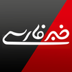 خبرفارسی