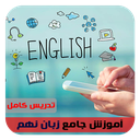 آموزش جامع زبان انگلیسی نهم (کامل)