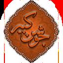 دعای جوشن کبیر (بسیار نفیس)
