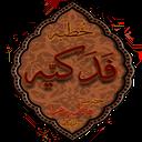خطبه فدکیه حضرت فاطمه زهراسلام الله