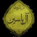 زیارت آل یاسین (نفیس)
