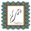 Calligraphy now!