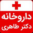 Persian pharmacy (medicine+disease)