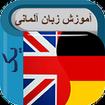 آموزش زبان آلمانی سطح یک (صوتی)