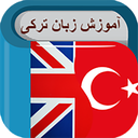 آموزش زبان ترکی استانبولی(صوتی)