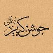دعای جوشن کبیر (متن+صوت)
