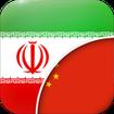 Persian-Chinese Translator