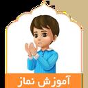 آموزش نماز (واقعیت افزوده)