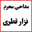 مداحی محرم نزار قطری / گلچین