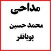 مداحی محمد حسین پویانفر گلچین نوحه