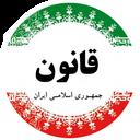 کتاب قانون اساسی ایران