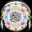 قرآن کریم (صوتی)