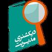 دیکشنری تخصصی مدیریت