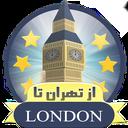 از تهران تا لندن