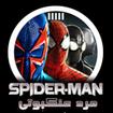 مرد عنکبوتی 5