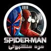 مرد عنکبوتی 4