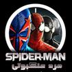 مرد عنکبوتی 1