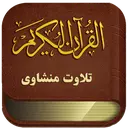 قران :تلاوت منشاوی(صوت آفلاین)