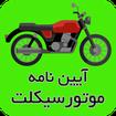 آزمون آیین نامه موتورسیکلت