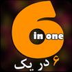 6 در یک (عکس آیفون،عکس قلبی)