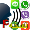 چت بدون دست (واتساپ، تلگرام، لاین)
