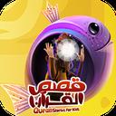 قصه و بازی های قرآنی برای کودکان