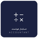 حسابدار هوشمند