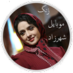 زنگ موبایل سریال شهرزاد (غیر رسمی)