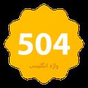 504 کلمه ضروری زبان