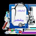 راهنمای جامع آزمایش-پزشکی