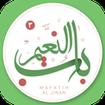 مفاتیح الجنان صوتی باب النعیم