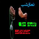 نماز شب کلید حل مشکلات