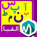 الفبای فارسی (آموزش با شعر و ترانه)