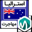 استرالیا اقامت و مهاجرت