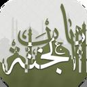 مفاتیح الجنان و قران باب الجنه-صوتی