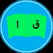 آموزش انگلیسی با قرآن