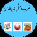 Persian proverbs (full)