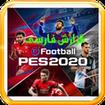 PES   2020   گزارش فارسی